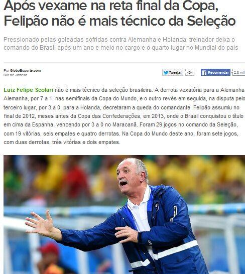 巴西足协批准斯科拉里辞呈