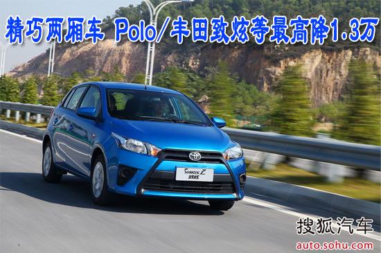 精巧两厢车 Polo/丰田致炫等最高降1.3万