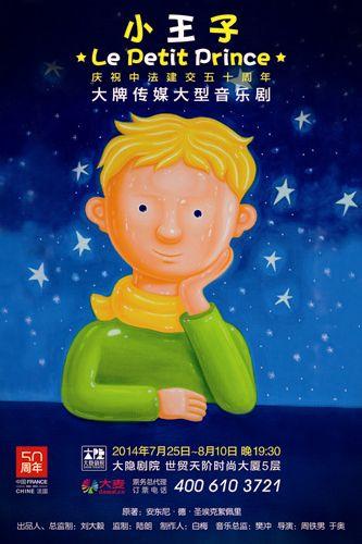 治愈系音乐剧《小王子》海报(资料图)