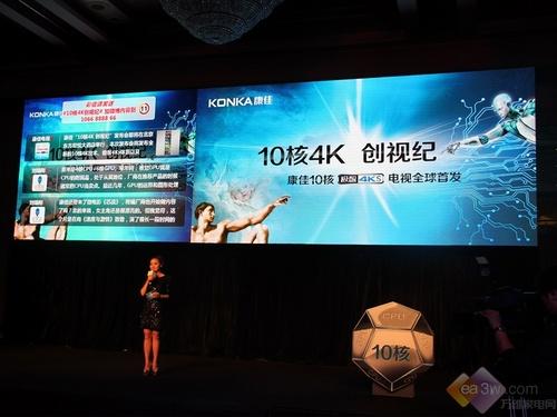 康佳全球首发10核4Ks电视 开创新视纪