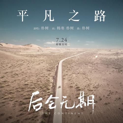 《平凡之路》封面