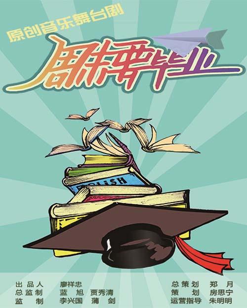 """大学- """"文艺青春"""" 剧社   演出时长: 120分钟   票 价:20元,10元(学生图片"""