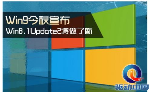 win9金秋发布 微软打击盗版再出新招