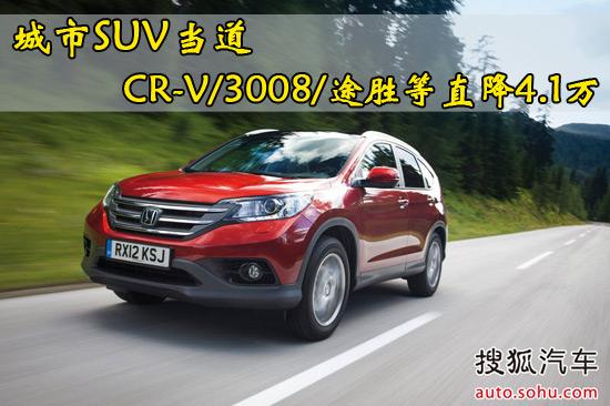 城市SUV当道 CR-V/3008/途胜等直降4.1万