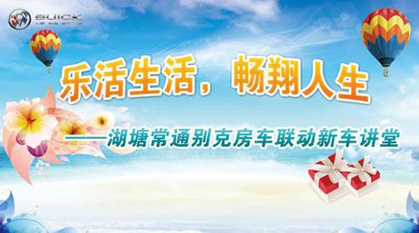 邀请函   报名热线:0519-86   (武进汽车城a区8号)   4s店   高清图片