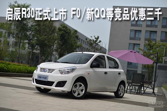 启辰R30正式上市 F0/新QQ等竞品优惠三千