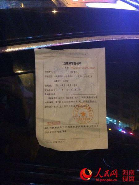 车上张贴交警7月16日贴的违法停车告知单