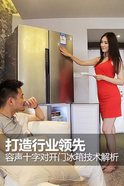 打造行业领先 容声十字对开门冰箱技术解析