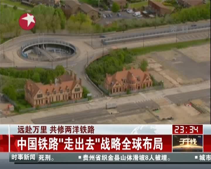 """中国铁路""""走出去""""战略全球布局"""