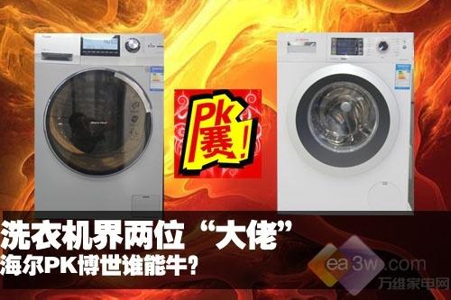 """洗衣机界两位""""大佬"""""""
