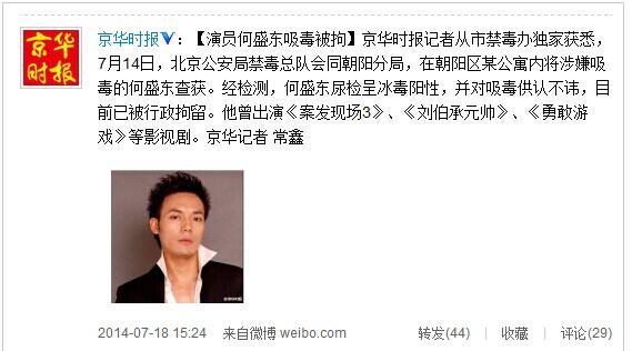 7月14日,北京公安局禁毒总队会同朝阳分局,在朝阳区某公寓内将涉嫌吸毒的何盛东查获。