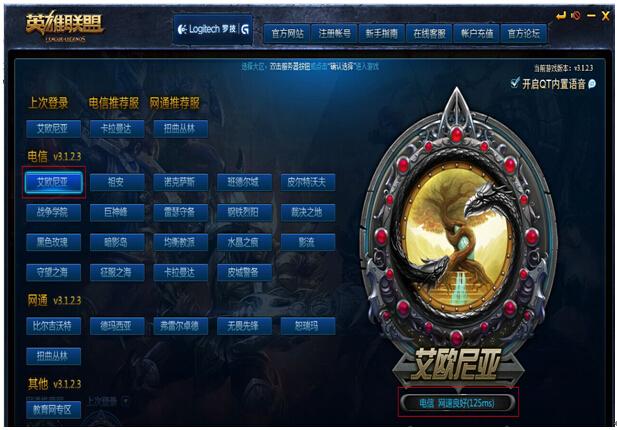 panabit为中国移动网络游戏加速