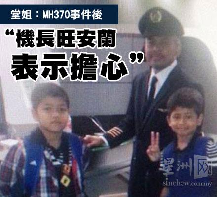 机长旺安兰曾表示担心,但因福利好没有退休