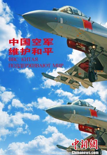 原文配图:中国空军制作推出一张海报,展示和平之师、威武之师、文明之师形象。 陶社兰 摄