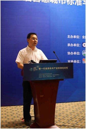 第二届智慧城市标准与应用研讨会暨第七届中国SOA标准化研讨会在京召开