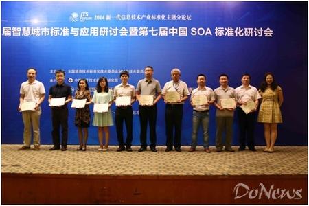 """""""2014年度中国智慧城市十大解决方案""""发布并颁奖"""