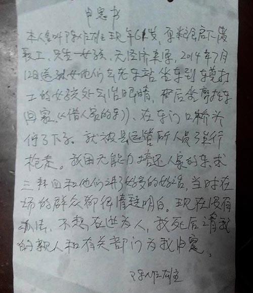 陈作雄留在家中的遗书。