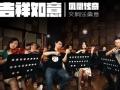 凤凰传奇 - 吉祥如意(交响乐版)