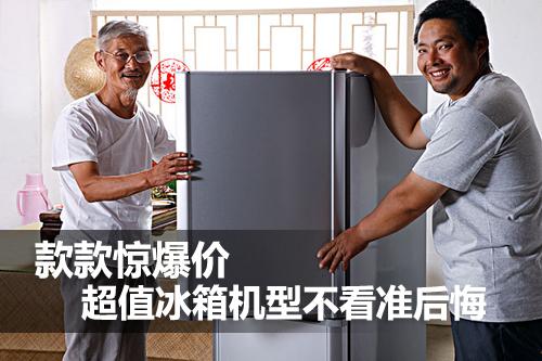 款款惊爆价 超值冰箱机型不看准后悔
