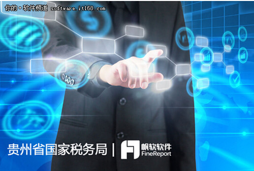 FineReport签约贵州省国税