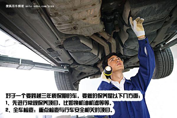 车主养车(44)汽车5大生命周期的保养对策