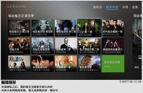 乐视网TV版2.5抢先体验