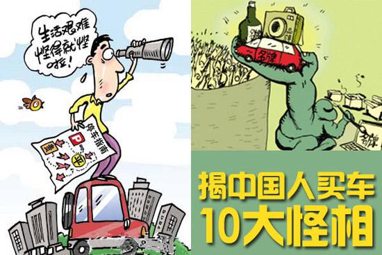揭中国人买车10大怪相-看完你想反驳吗?