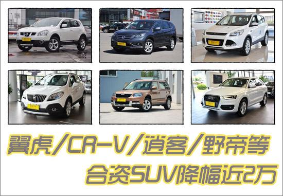 翼虎/CR-V/逍客/野帝等合资SUV降幅近2万
