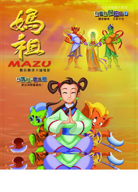中外动漫专家代表作品:邓有立(中国台湾)(组图)图片