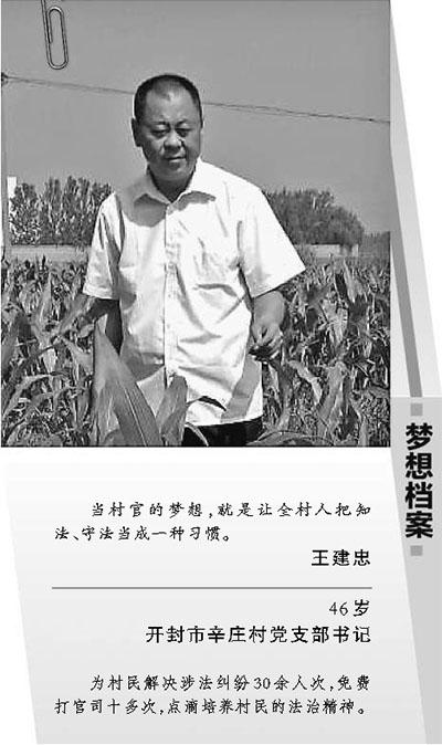 官(100个人的中国梦