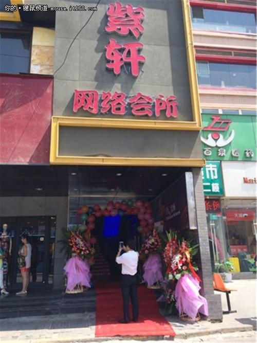 沈阳紫轩网络会所