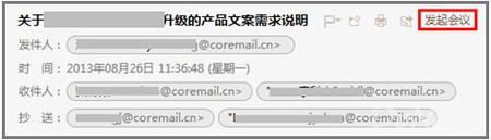 最重要的是,开会前,会议组织者也不需要单独通知参会者,因为Coremail邮件服务