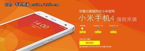u米4手机官网_小米手机4预约抢购 华强北与官网同步-搜狐滚动