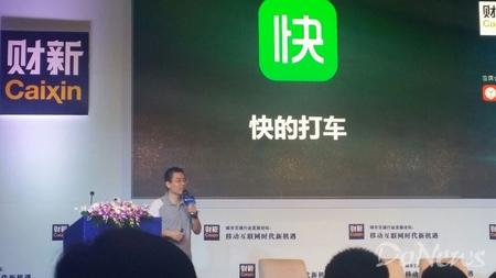 快的打车COO赵冬谈未来规划:将打造综合智能交通平台