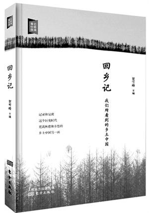 贺雪峰主编/东方出版社/2014年6月
