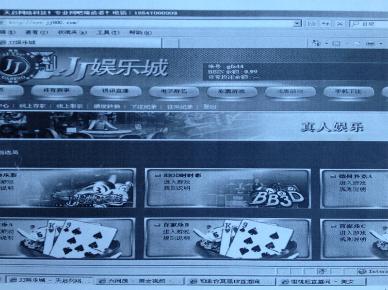 明知是赌博网站而为其提供帮助,并在该赌博网站领取薪水.