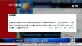 视频-申鑫租借乌塔卡半年 国安敲定瑞典国脚
