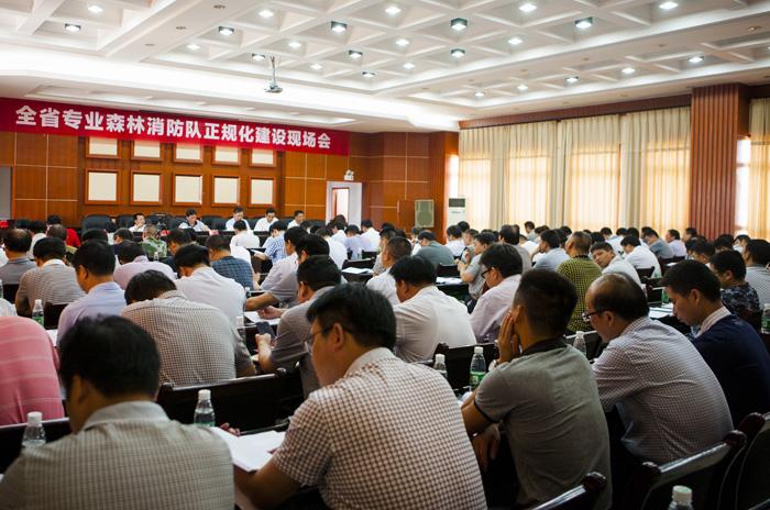 江西省召开专业森林消防队正规化建设现场会