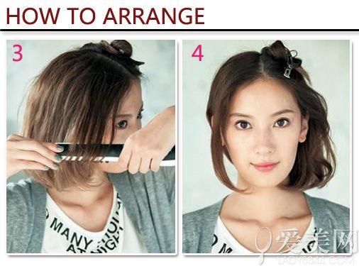 STEP 3:到了发尾,刷子将发尾稍稍往上翻转,以便营造内扣的形状。