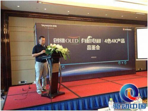 创维OLED有机电视长沙品鉴会 4色4K魅力超凡