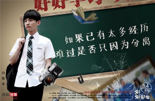 网剧《匆匆那年》曝角色海报 韩寒郭敬明忆青春(组图)