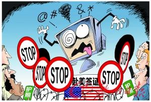美国签证系统崩溃 原因未明(图)图片