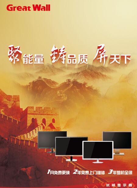屏天下长城显示器领航民族视讯产业发展