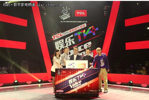 TCL成中国好声音电视行业独家合作伙伴