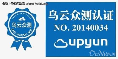 UPYUN首批通过乌云众测认证云服务平台