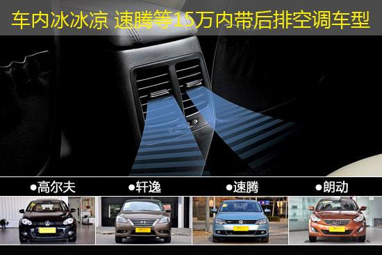 车内冰冰凉 速腾等15万内带后排空调车型