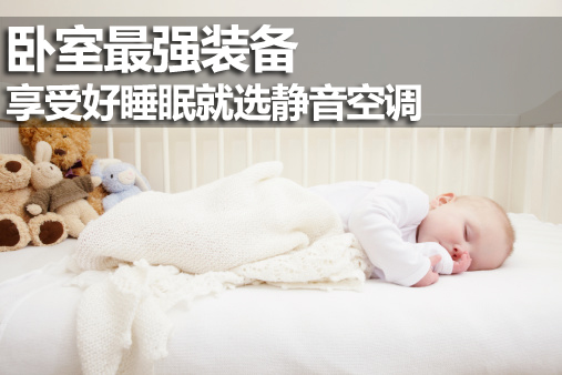 卧室最强装备 享受好睡眠就选静音空调