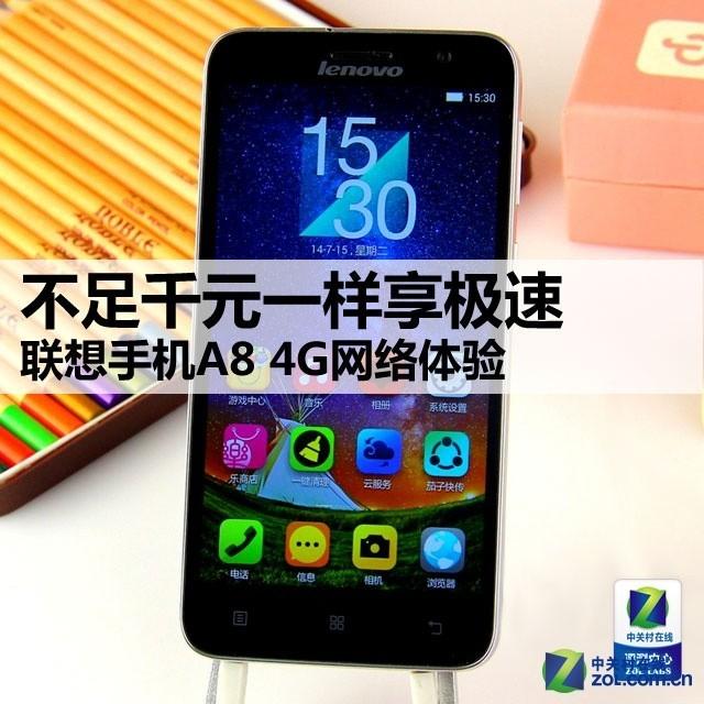 不足千元一样享极速 联想手机A8 4G体验