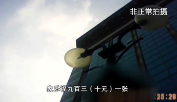 """中纪委网站访谈视频截图:暗访卖购物卡的""""黄牛党"""""""