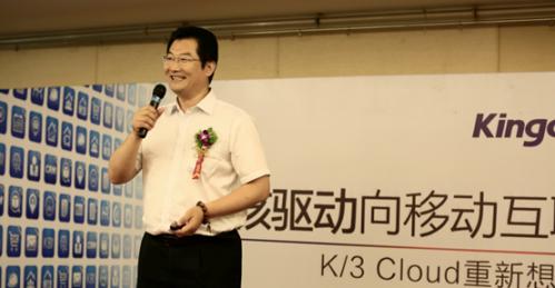 金蝶助理总裁兼山东省公司总经理图片